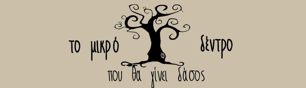 Συνέλευση του Αλλιώτικου Σχολείου (το Μικρό Δέντρο)