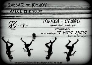 20150620_antiviosi_mikrodentro